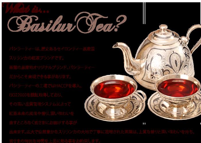 バシラーティーは、歴史あるセイロンティー原産国スリランカの紅茶ブランドです。