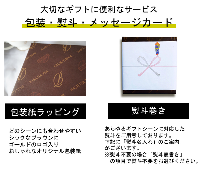 包装紙ラッピング・熨斗巻き
