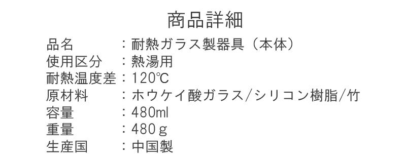 タンブラー商品詳細